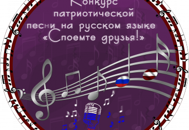 Конкурс патриотической песни на русском языке «Споемте, друзья!»