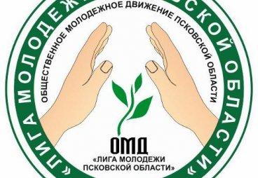 Лига молодежи Псковской области набирает волонтеров для участия в летнем проекте