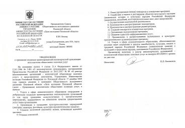 Лига Молодежи Псковской области признана исполнителем общественно полезных услуг