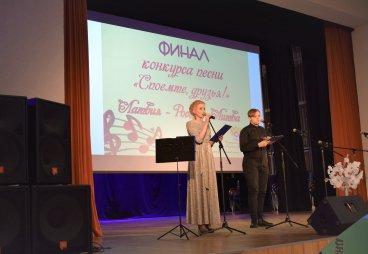 «Споемте, друзья!» - под таким названием-призывом прошел конкурс патриотической песни на русском языке.