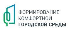 Голосование по программе «Формирование комфортной городской среды»