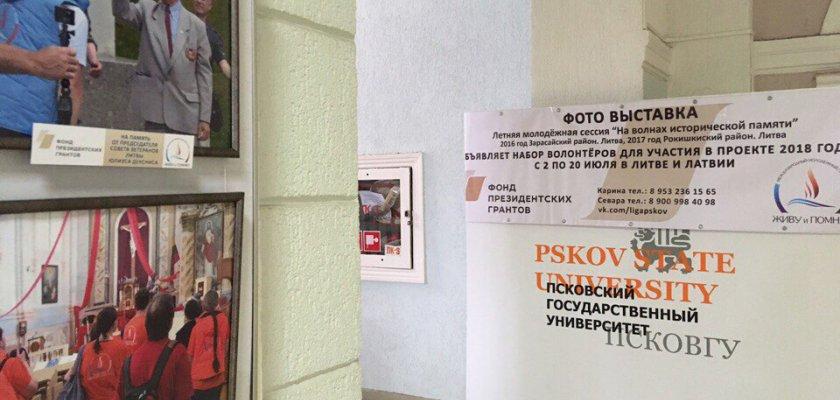 Фотовыставка «На волнах исторической памяти» в фойе главного корпуса ПсковГУ.